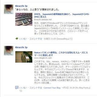 Facebookウォールへの通知