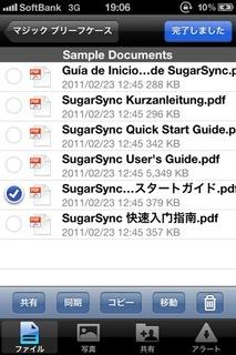 SugarSyncボーナス
