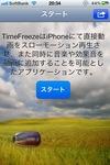 TimeFreeze