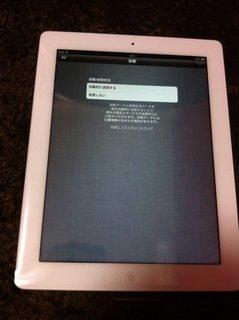 iPad初期設定